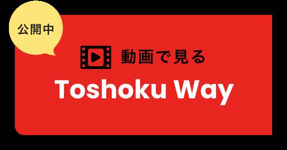 動画で見る Toshoku Way